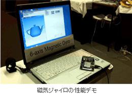 磁気ジャイロの性能デモ